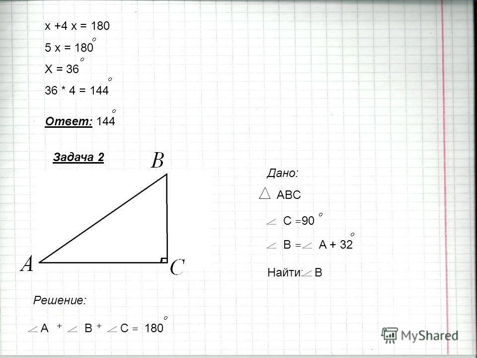 x +4 x = 180 5 x = 180 X = 36 36 * 4 = 144 Oтвет: 144 Задача 2 Дано: ABC С 90 BA + 32 Найти: B Решение: ABC180