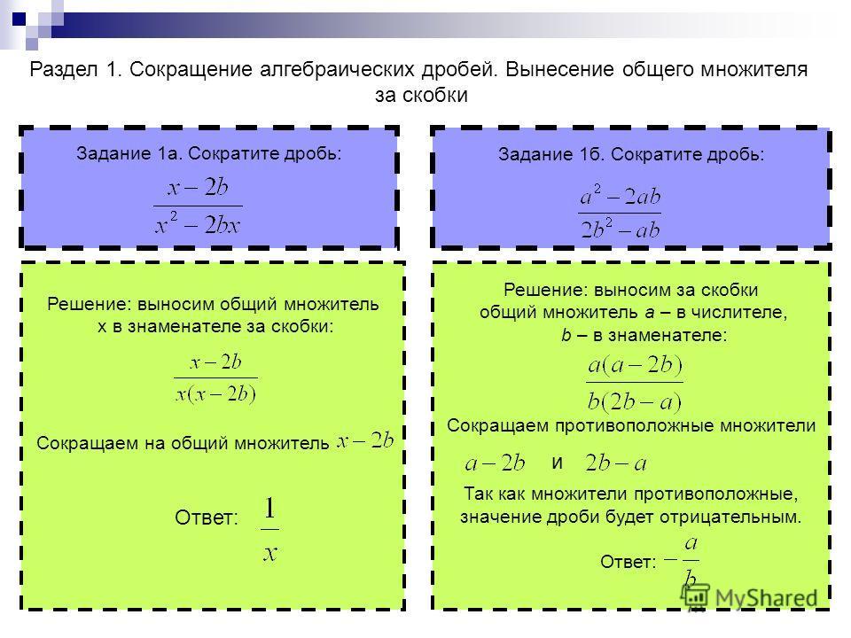 Раздел 1. Сокращение алгебраических дробей. Вынесение общего множителя за скобки Задание 1 а. Сократите дробь: Решение: выносим общий множитель x в знаменателе за скобки: Сокращаем на общий множитель Ответ: Задание 1 б. Сократите дробь: Решение: выно