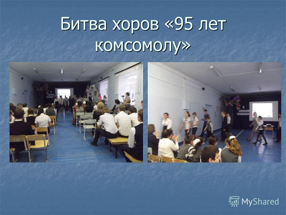 Битва хоров «95 лет комсомолу»