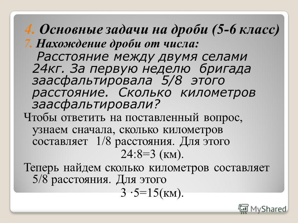 3. Задачи на уравнивание (5 класс) 6. В двух пачках всего 70 тетрадей, причём в первой на 10 тетрадей больше, чем во второ й. Сколько тетрадей в каждой пачке? Уравняем мысленно каким либо способом число тетрадей в пачках, например, «уберем» из первой