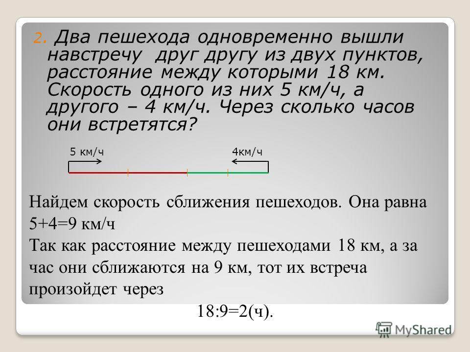 Презентации решение задач спомощью уравнений дорофеев 7 класс