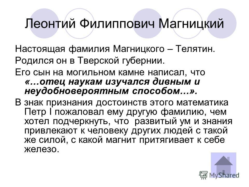 12 Леонтий Филиппович Магницкий Л. Ф. Магницкий «Арифметика» Л. Ф. Магницкого