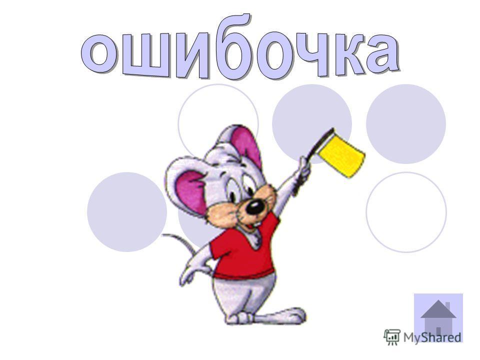 97 Это интересно О циркуле известный русский писатель Ю. Олеша, автор «Трех толстяков» писал: «…В бархате лежит. Плотно сжав ноги, холодный и сверкающий. У него тяжелая голова. Я намереваюсь поднять его…»