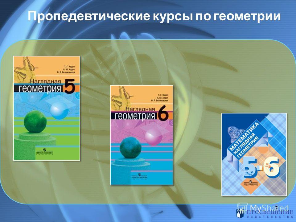 Пропедевтические курсы по геометрии 5