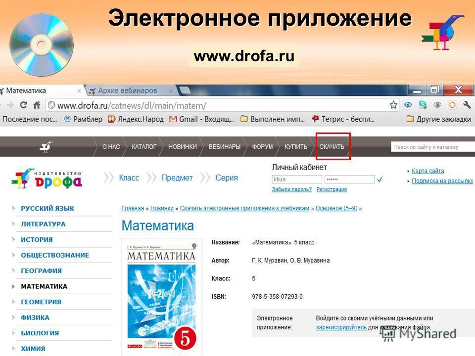 Электронное приложение www.drofa.ru
