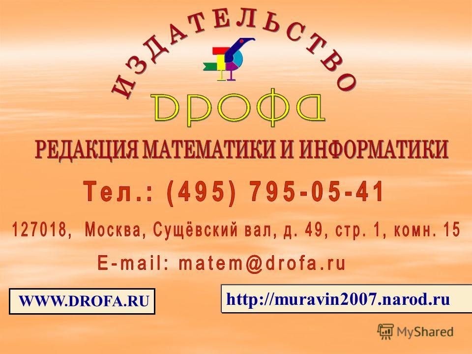WWW.DROFA.RU http://muravin2007.narod.ru
