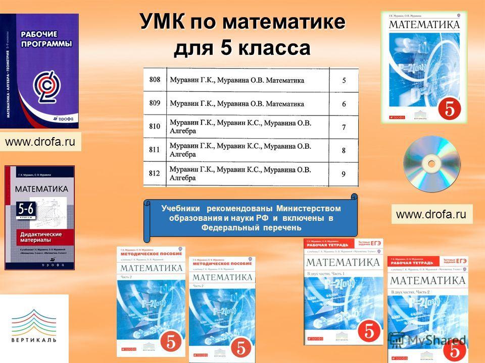 УМК по математике для 5 класса Учебники рекомендованы Министерством образования и науки РФ и включены в Федеральный перечень www.drofa.ru