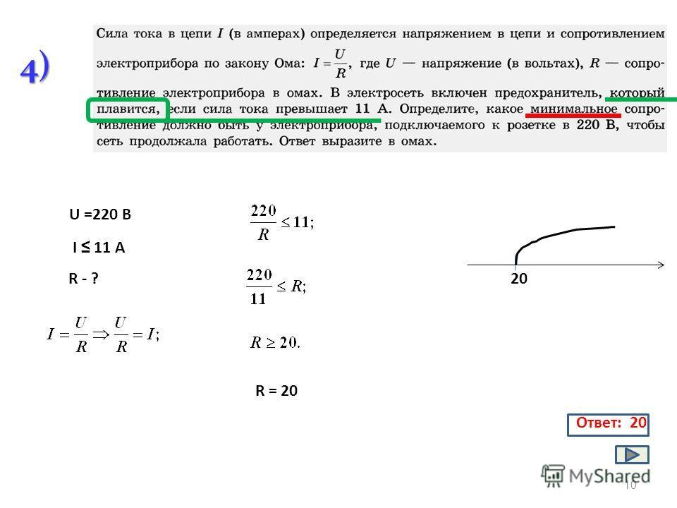 4) 10 Ответ: 20 U =220 B I 11 A R - ? R = 20 20