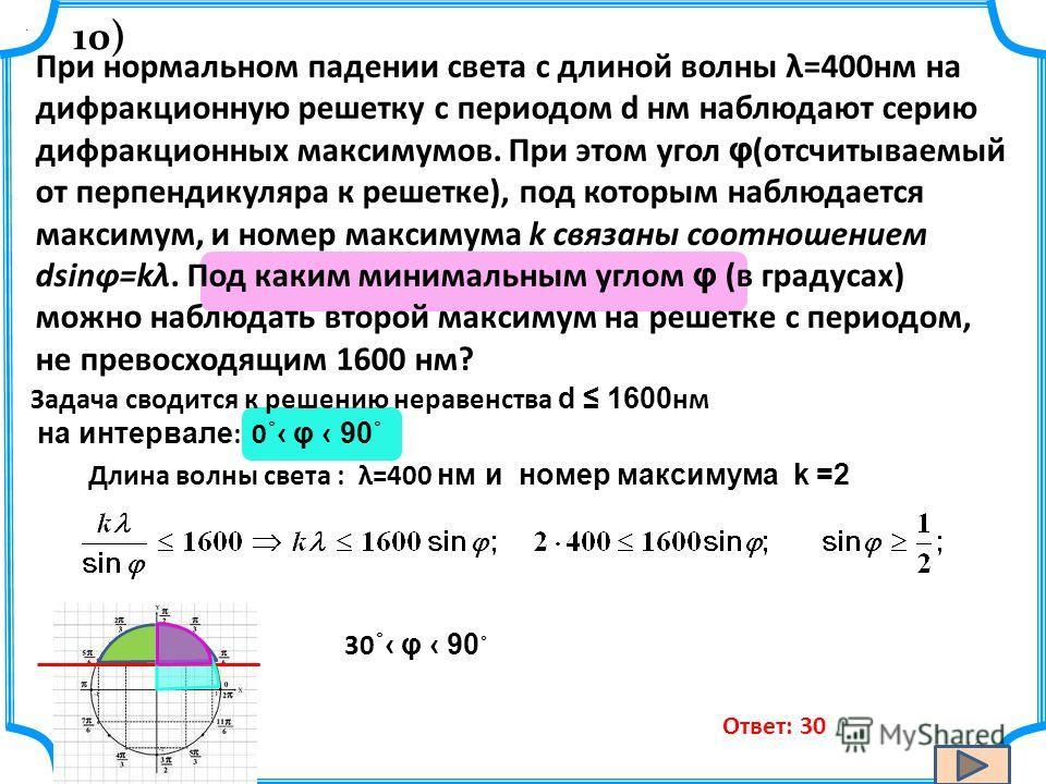 10) 18 При нормальном падении света с длиной волны λ=400 нм на дифракционную решeтку с периодом d нм наблюдают серию дифракционных максимумов. При этом угол φ (отсчитываемый от перпендикуляра к решeтке), под которым наблюдается максимум, и номер макс