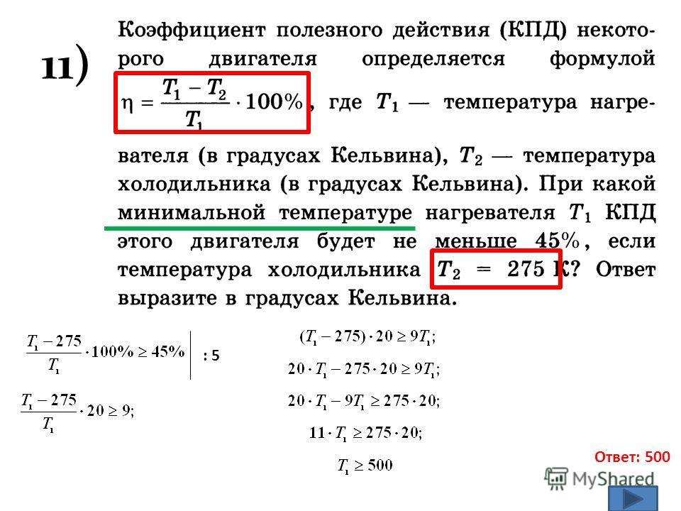 11) 19 Ответ: 500 : 5