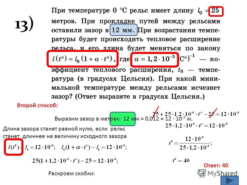 13) 22 Ответ: 40 Выразим зазор в метрах: 12 мм = 0,012 = 12 · 10 -3 м. Длина зазора станет равной нулю, если рельс станет длиннее на величину исходного зазора Второй способ: Раскроем скобки: