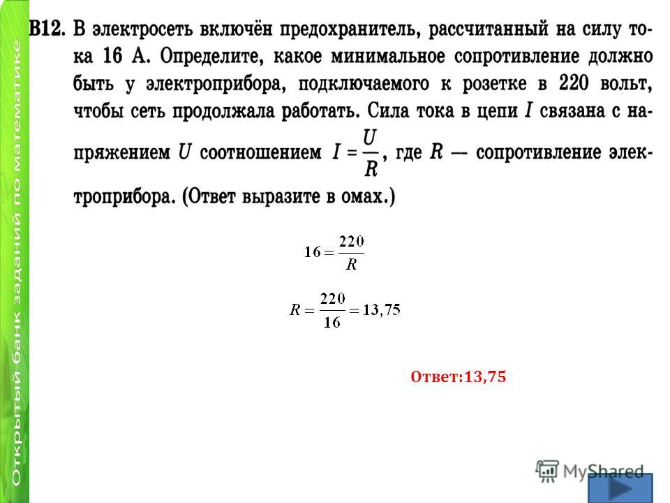 9 Ответ:13,75