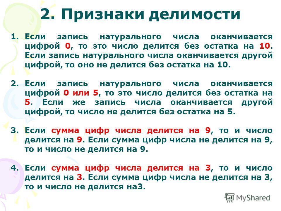 2. Признаки делимости 1. Если запись натурального числа оканчивается цифрой 0, то это число делится без остатка на 10. Если запись натурального числа оканчивается другой цифрой, то оно не делится без остатка на 10. 2. Если запись натурального числа о
