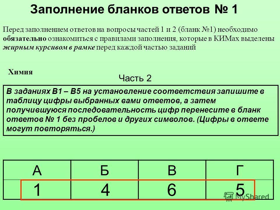 Перед заполнением ответов на вопросы частей 1 и 2 (бланк 1) необходимо обязательно ознакомиться с правилами заполнения, которые в КИМах выделены жирным курсивом в рамке перед каждой частью заданий В заданиях В1 – В5 на установление соответствия запиш