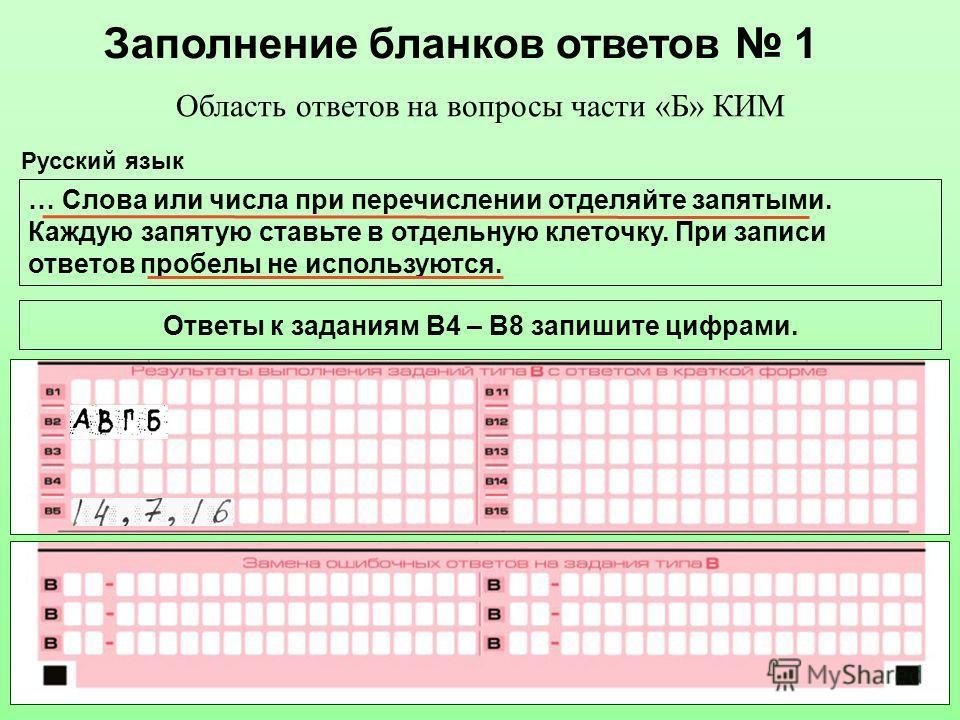 Ответы к заданиям B4 – B8 запишите цифрами. … Слова или числа при перечислении отделяйте запятыми. Каждую запятую ставьте в отдельную клеточку. При записи ответов пробелы не используются. Русский язык Заполнение бланков ответов 1 Область ответов на в