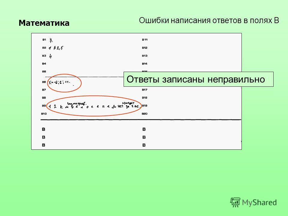 Математика Ошибки написания ответов в полях В Ответы записаны неправильно