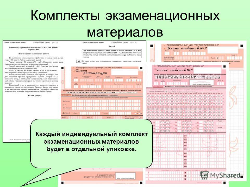 Комплекты экзаменационных материалов Каждый индивидуальный комплект экзаменационных материалов будет в отдельной упаковке.