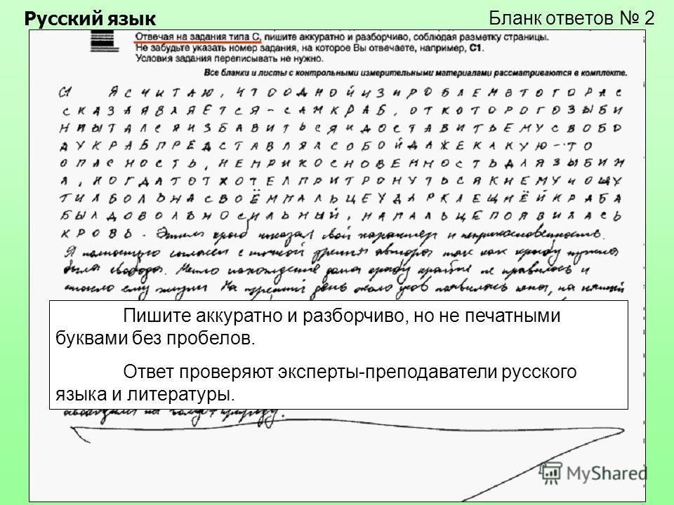 Бланк ответов 2 Пишите аккуратно и разборчиво, но не печатными буквами без пробелов. Ответ проверяют эксперты-преподаватели русского языка и литературы. Русский язык