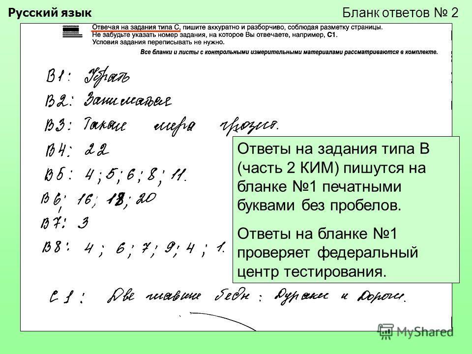 Бланк ответов 2 Ответы на задания типа В (часть 2 КИМ) пишутся на бланке 1 печатными буквами без пробелов. Ответы на бланке 1 проверяет федеральный центр тестирования. Русский язык