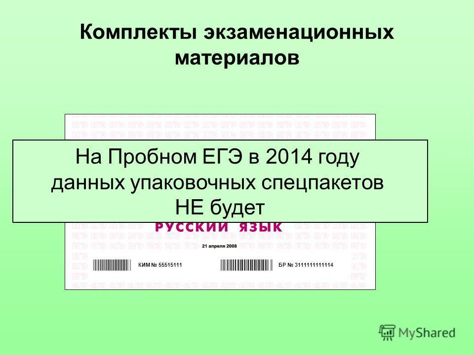 БР 3111111111114КИМ 55515111 Комплекты экзаменационных материалов На Пробном ЕГЭ в 2014 году данных упаковочных спецпакетов НЕ будет