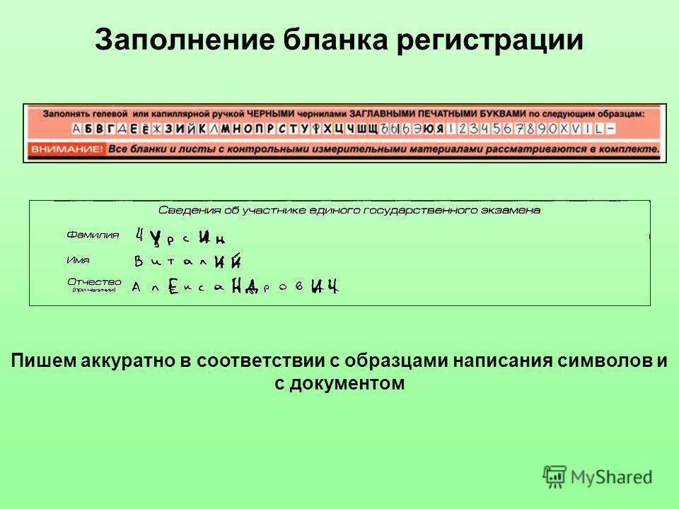 Пишем аккуратно в соответствии с образцами написания символов и с документом Заполнение бланка регистрации