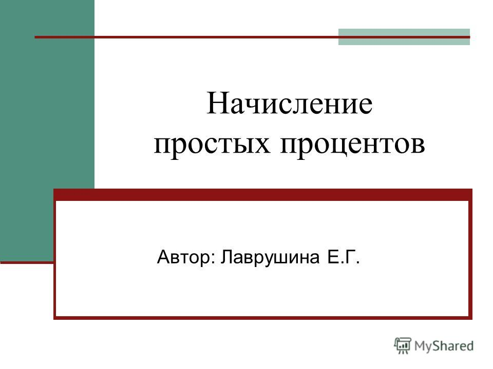 Начисление простых процентов Автор: Лаврушина Е.Г.