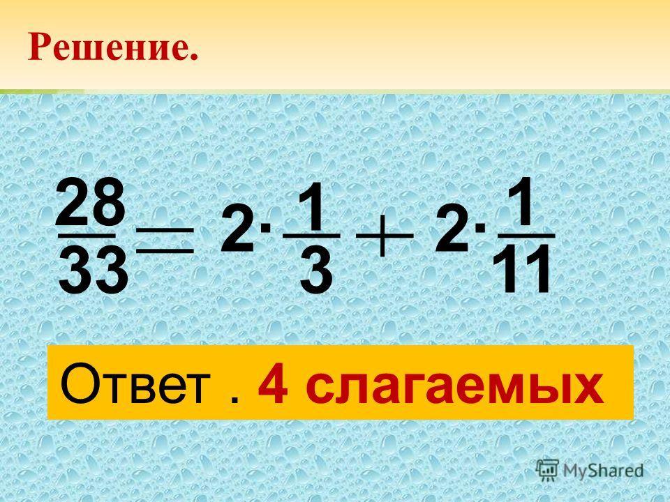 Решение. 28 33 3 1 2· 1 11 Ответ. 4 слагаемых