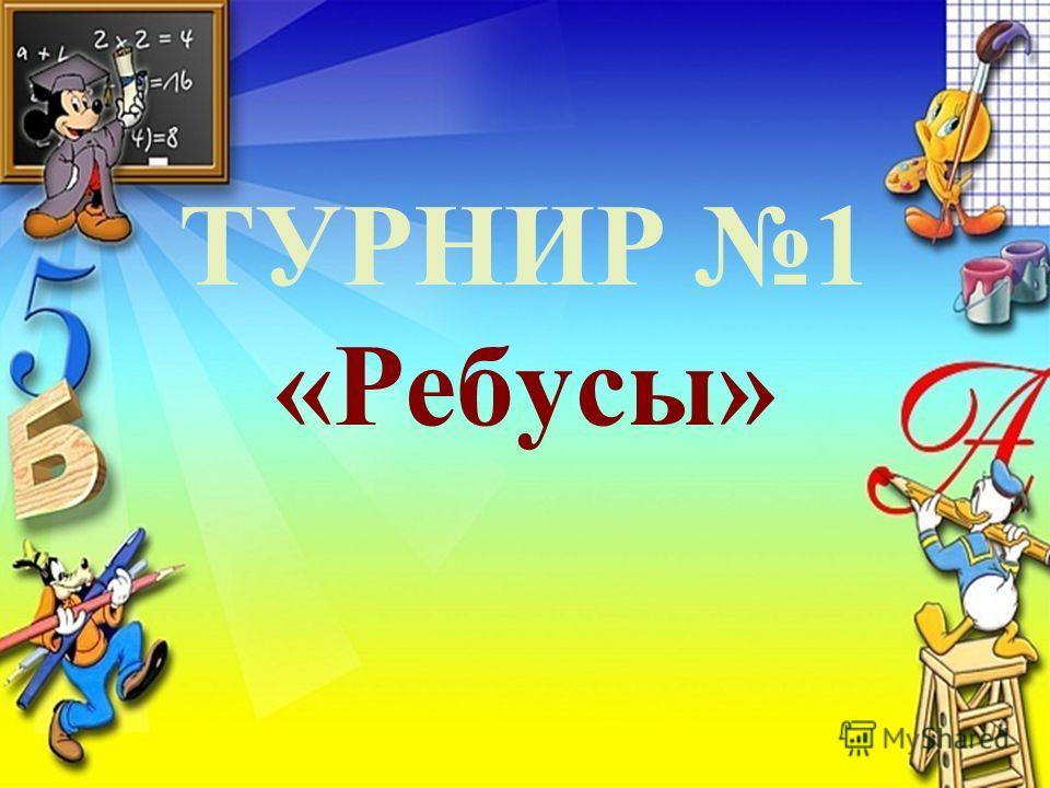 ТУРНИР 1 «Ребусы»