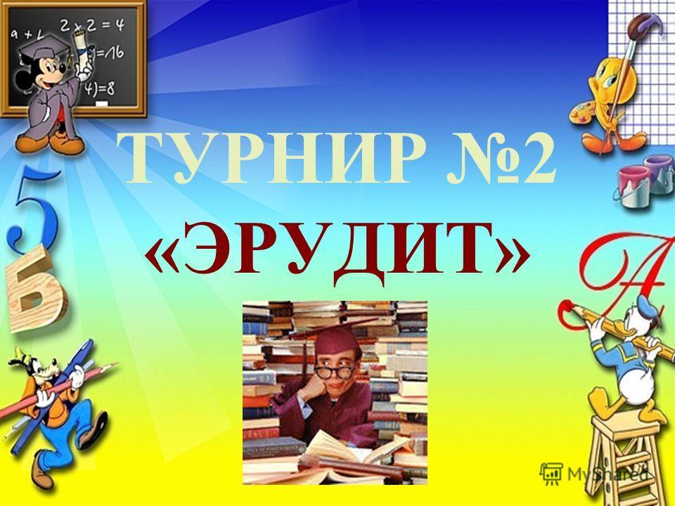 ТУРНИР 2 «ЭРУДИТ»