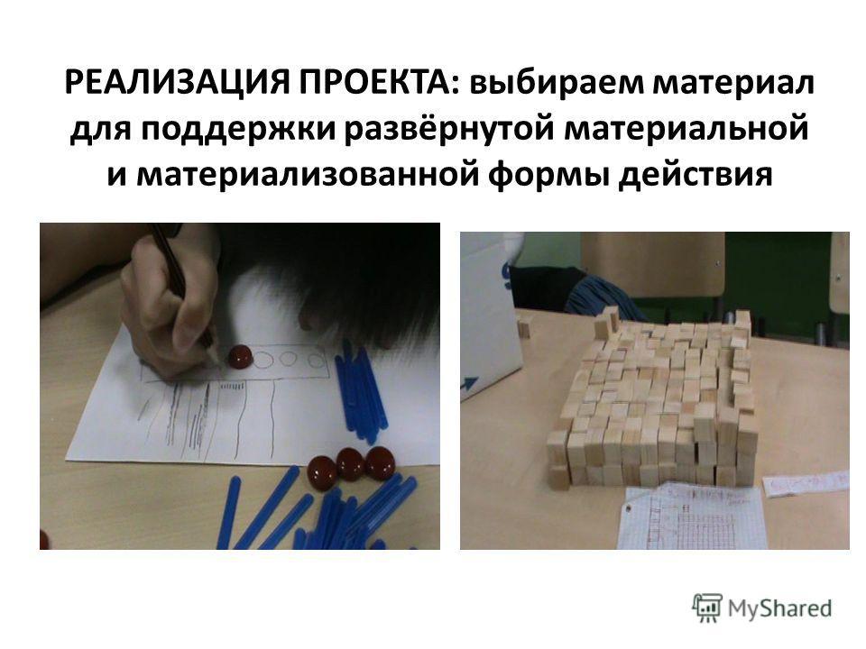 РЕАЛИЗАЦИЯ ПРОЕКТА: выбираем материал для поддержки развёрнутой материальной и материализованной формы действия