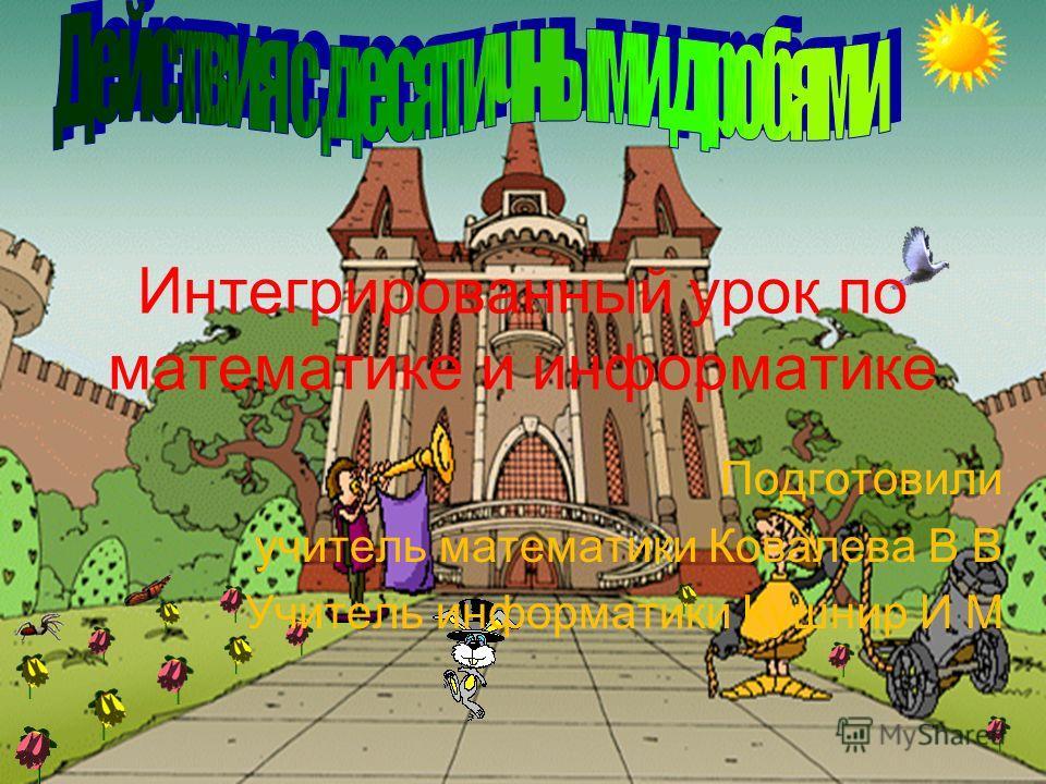 Интегрированный урок по математике и информатике Подготовили учитель математики Ковалева В В Учитель информатики Кушнир И М