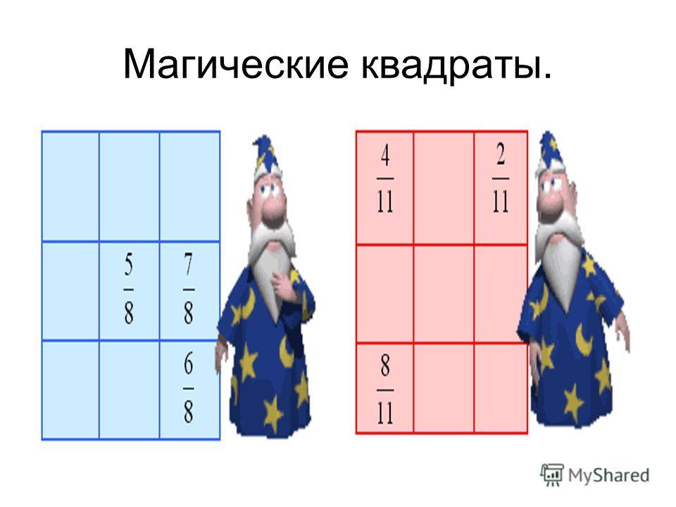 Магические квадраты.