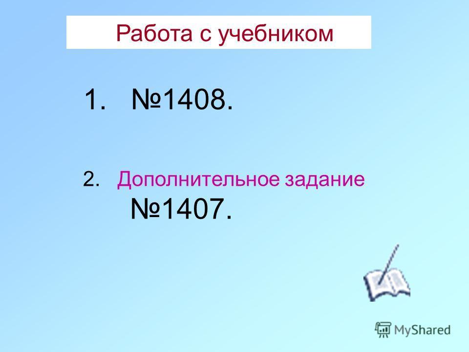 Работа с учебником 1. 1408. 2. Дополнительное задание 1407.