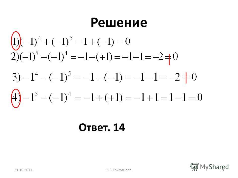 Решение 31.10.2011Е.Г. Трифанова 18 Ответ. 14