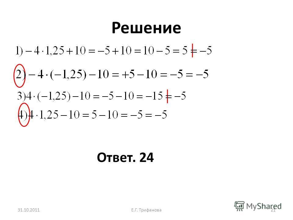 Решение 31.10.2011Е.Г. Трифанова 21 Ответ. 24