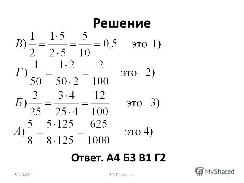 Решение 31.10.2011Е.Г. Трифанова 24 Ответ. А4 Б3 В1 Г2