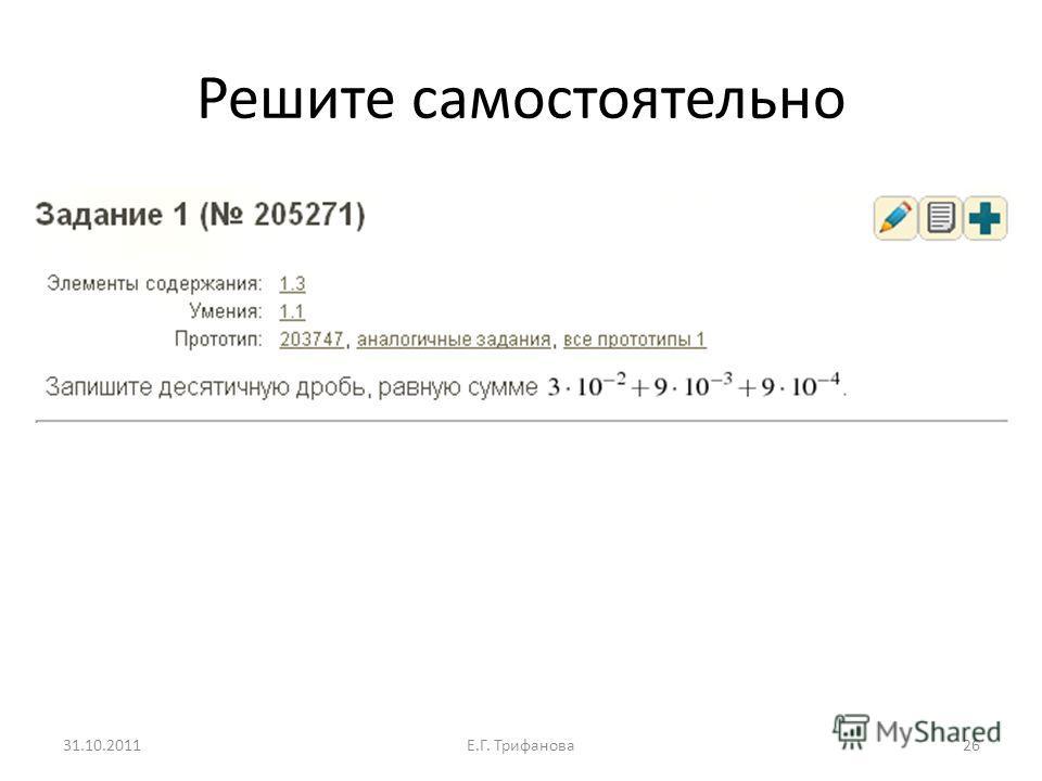 Решите самостоятельно 31.10.2011Е.Г. Трифанова 26