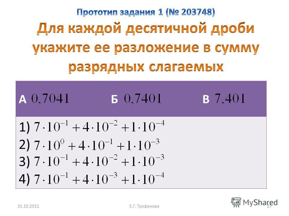 31.10.2011Е.Г. Трифанова 27 А Б В 1) 2) 3) 4)