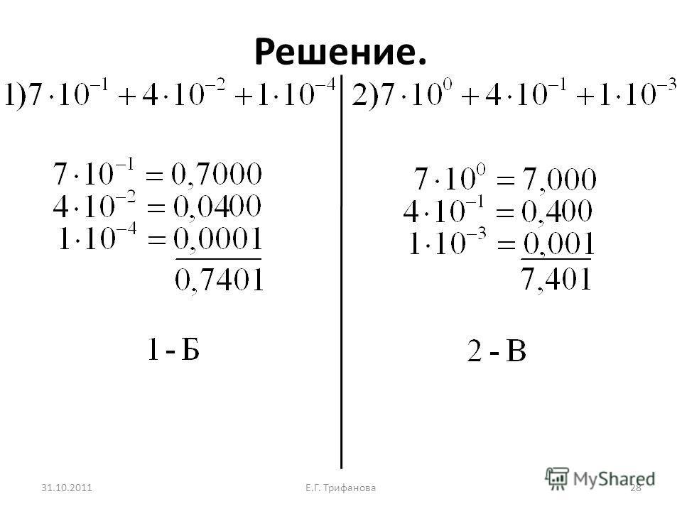 Решение. 31.10.2011Е.Г. Трифанова 28
