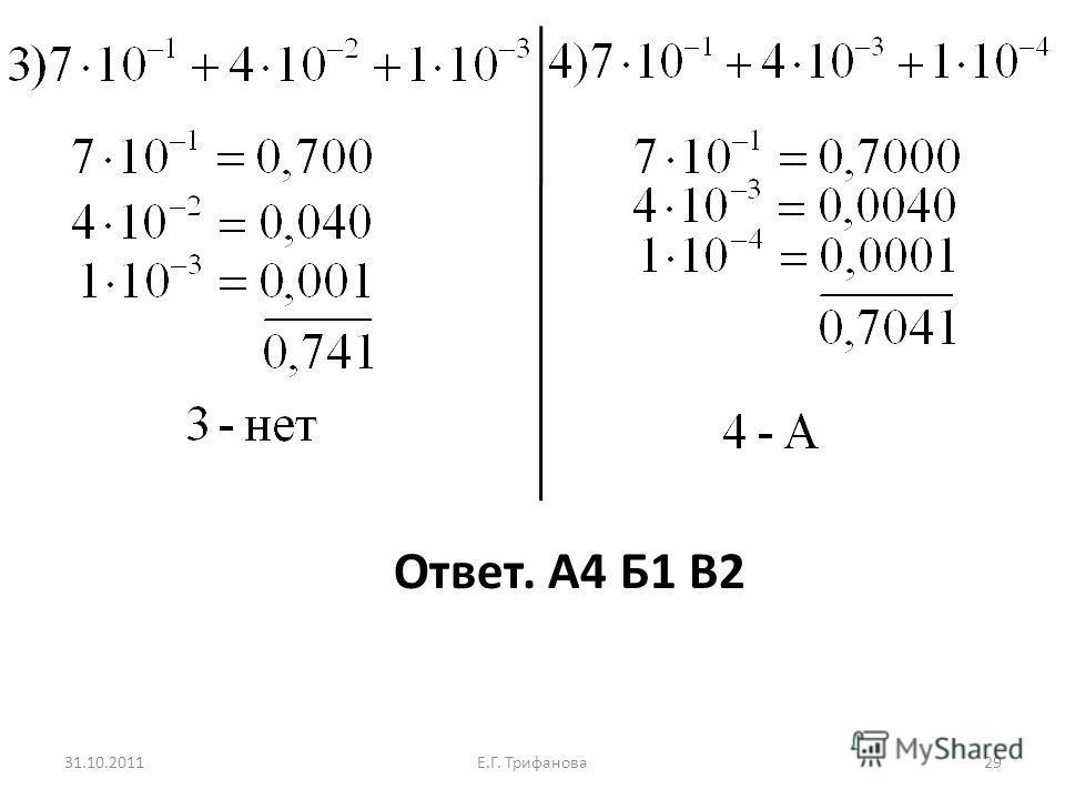 31.10.2011Е.Г. Трифанова 29 Ответ. А4 Б1 В2