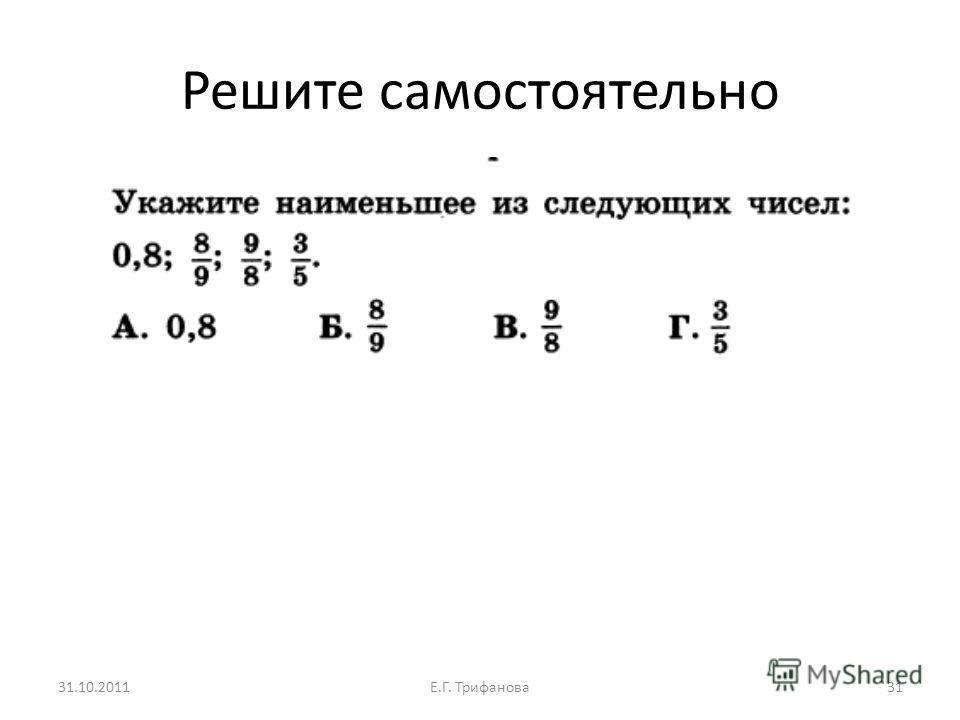 Решите самостоятельно 31.10.2011Е.Г. Трифанова 31