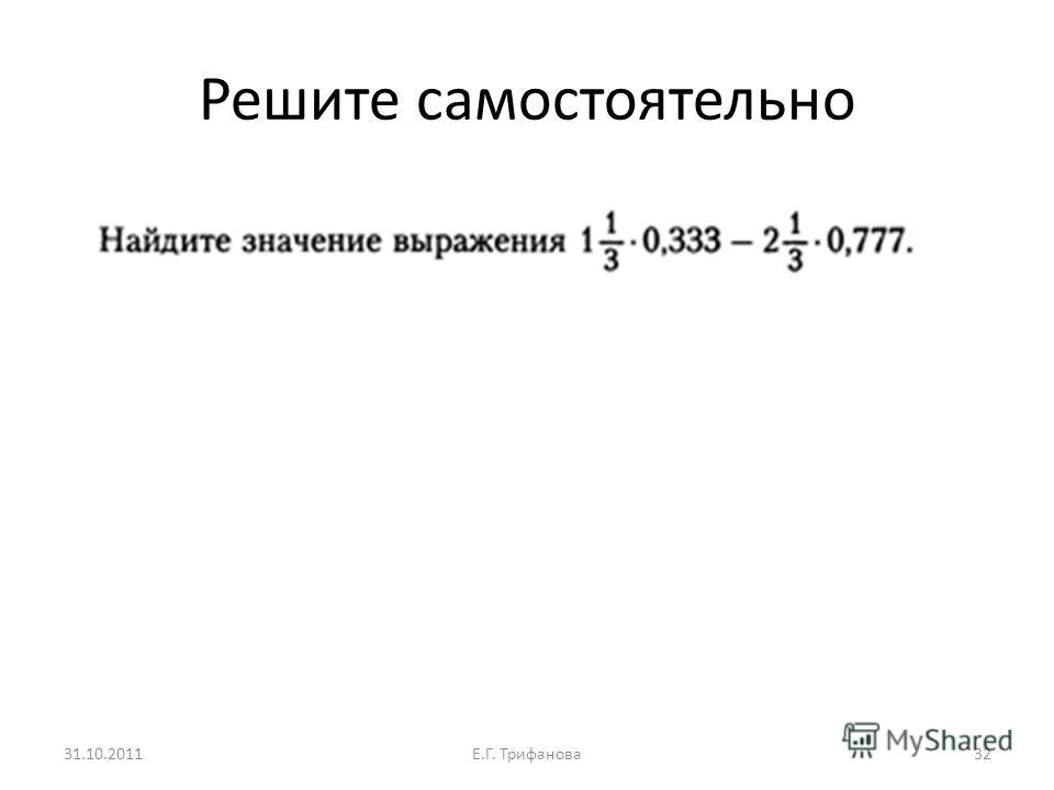 Решите самостоятельно 31.10.2011Е.Г. Трифанова 32