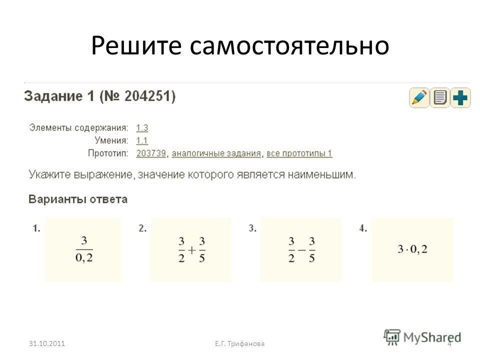 Решите самостоятельно 31.10.2011Е.Г. Трифанова 4