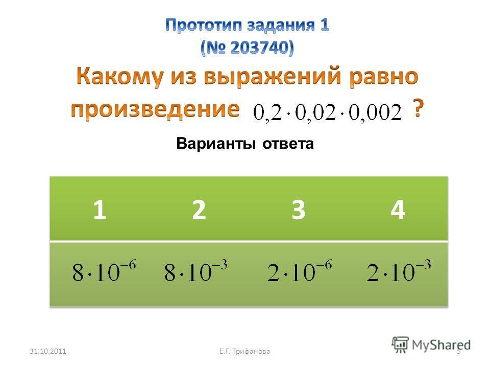 31.10.2011Е.Г. Трифанова 5 Варианты ответа