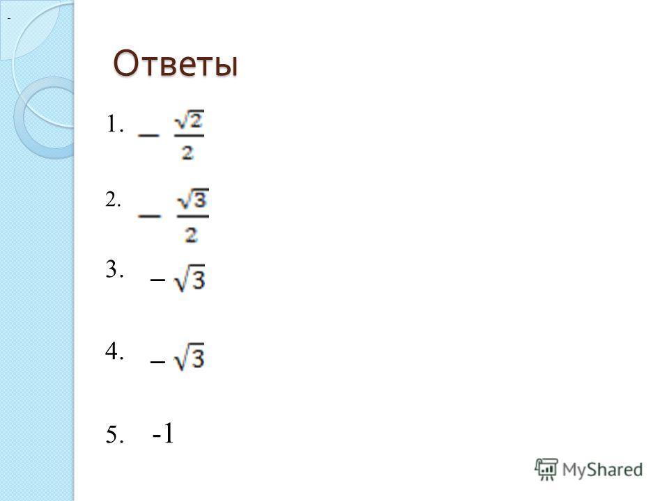 Ответы 1. 2. 3. _ 4. _ 5. -1 -