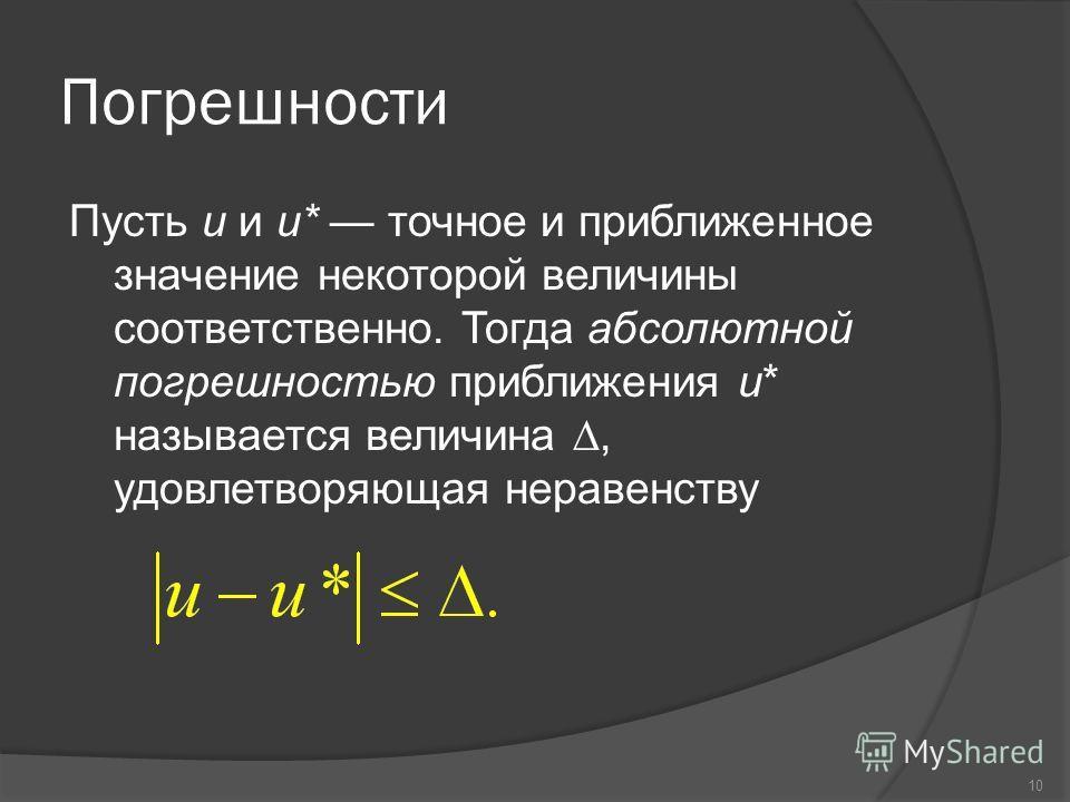 10 Погрешности Пусть u и u* точное и приближенное значение некоторой величины соответственно. Тогда абсолютной погрешностью приближения u* называется величина, удовлетворяющая неравенству