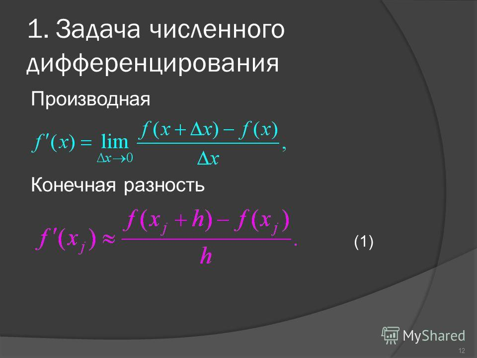 12 1. Задача численного дифференцирования Производная Конечная разность (1)