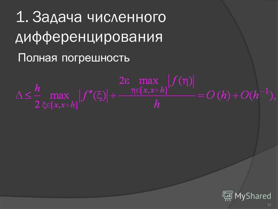 14 1. Задача численного дифференцирования Полная погрешность