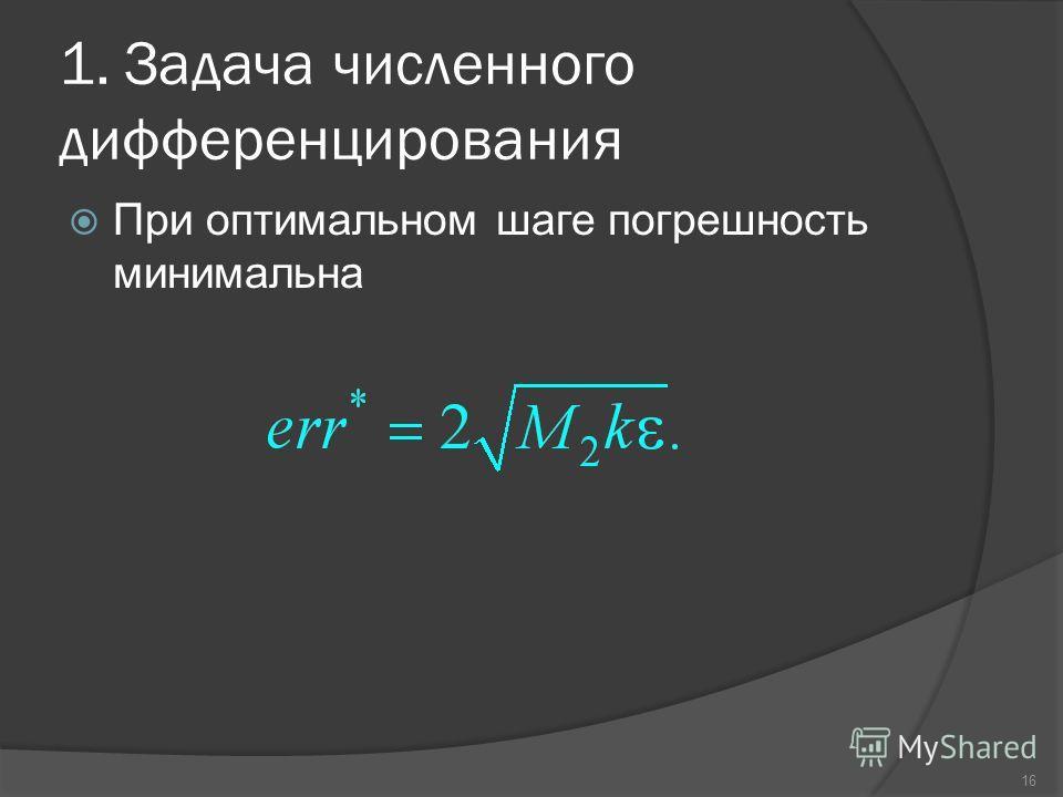 16 1. Задача численного дифференцирования При оптимальном шаге погрешность минимальна
