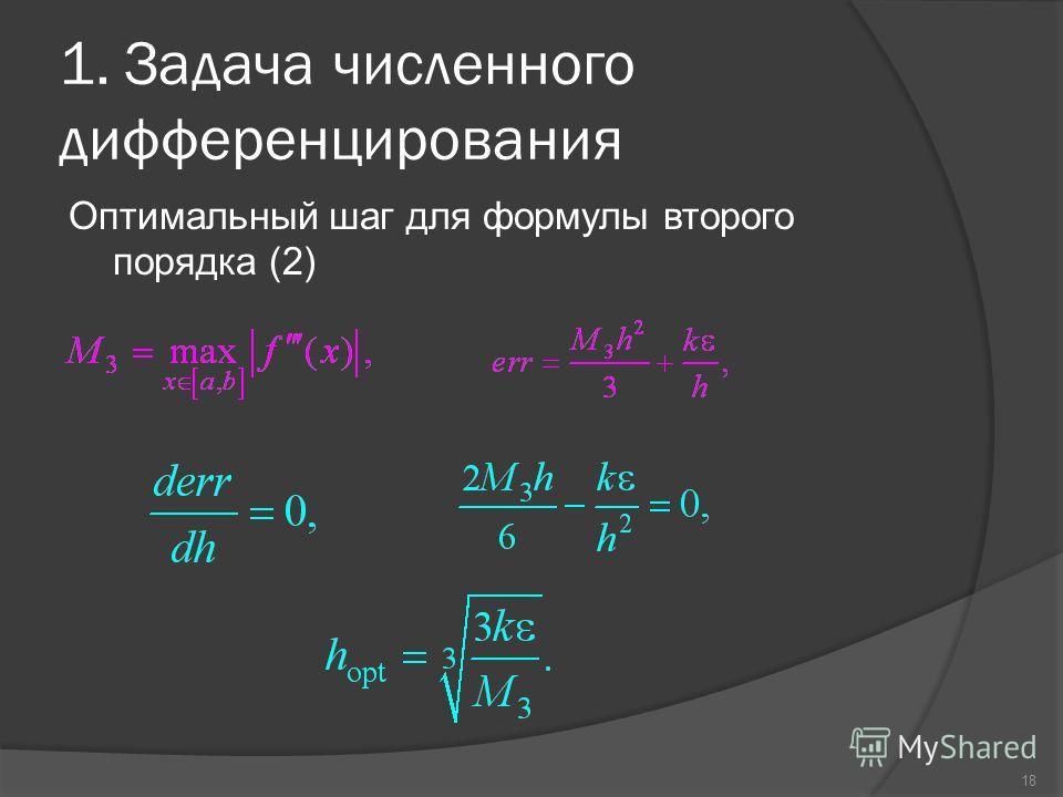 18 1. Задача численного дифференцирования Оптимальный шаг для формулы второго порядка (2)
